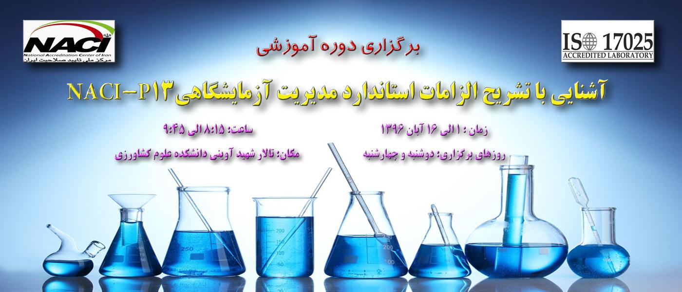 TDWC_Water_In_Medicine3